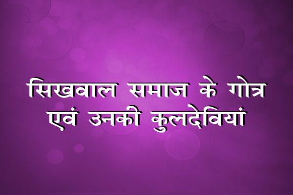 kuldevi-list-of-sikhwal-samaj