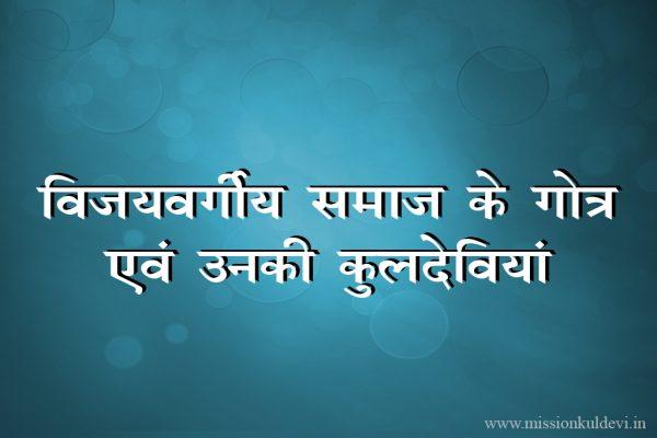 kuldevi-list-of-vijayvargiya-samaj