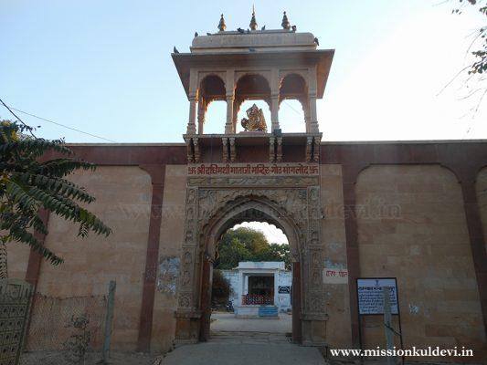 Dadhimati Mata Temple, Goth-Manglod (Nagaur)