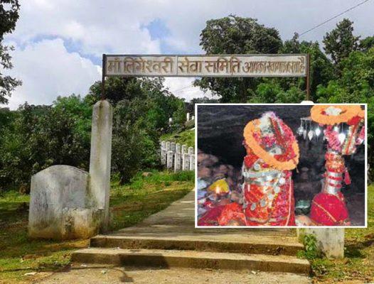 Lingai Mata, Chhattisgarh