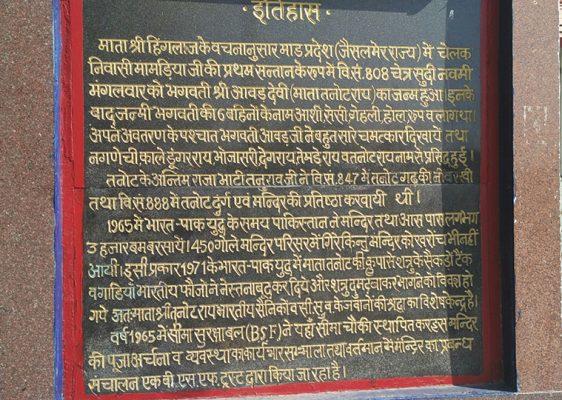 Tanot Mata History