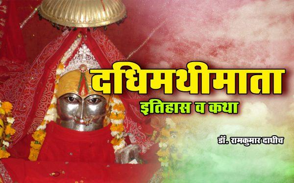 dadhimathi-mata-katha-mahatmya