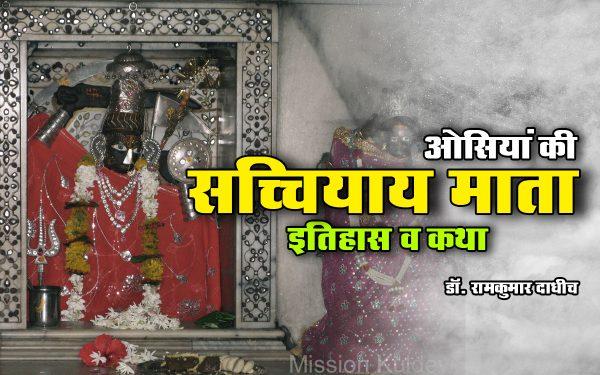 sachiya-mata-katha-mahatmya