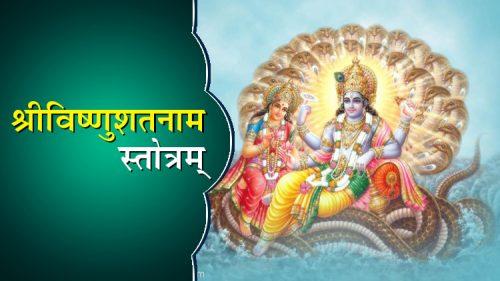 Vishnu Shat Naam Stotram