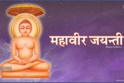 significance-of-mahavir-jayanti