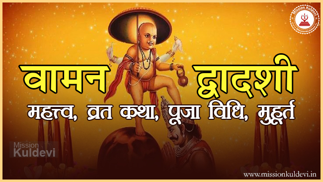 vamana-dwadashi