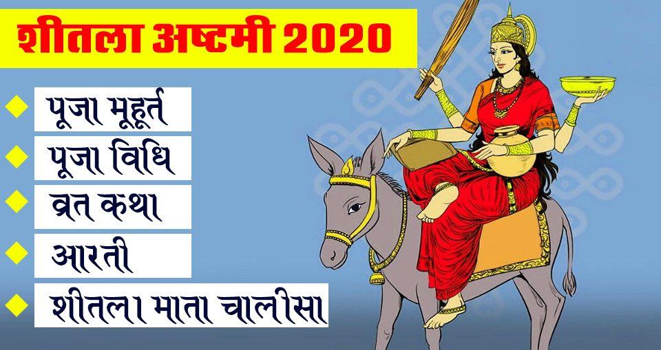 sheetla-saptami-ashtami-puja-vidhi